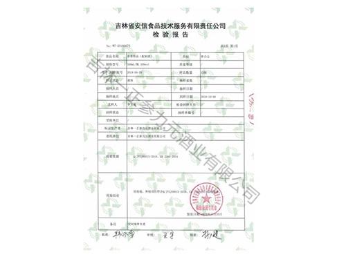 雷竞技官网手机版珍品500ml外检报告