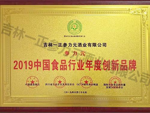 2019中国食品行业年度创新品牌